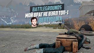 МОЁ ЛУЧШЕЕ ВИДЕО ПРО PUBG | PlayerUnknown's Battlegrounds