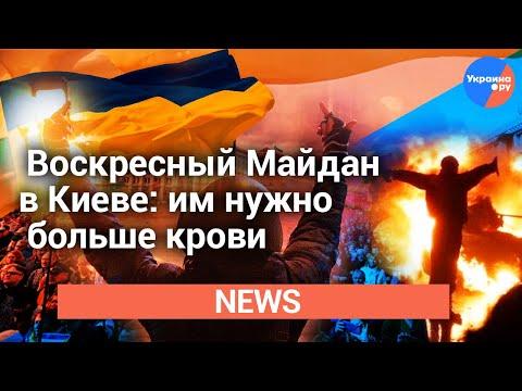 Воскресный Майдан в Киеве: им нужно больше крови