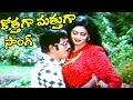 Pachani Kapuram Songs - Koththagaa Maththugaa - Krishna, Sridevi