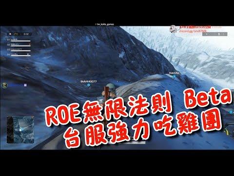R.O.E無限法則 Beta 台服強力吃雞團