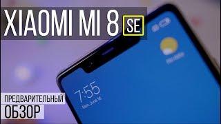 Xiaomi Mi 8 SE - БОМБА! Mi 8 - прощай! Предварительный обзор камерофона!