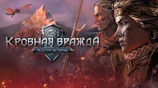 Thronebreaker  The Witcher Tales Прохождение 7