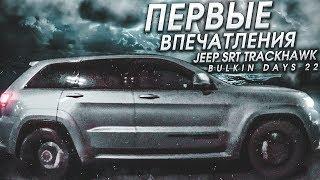 ПЕРВЫЕ ВПЕЧАТЛЕНИЯ ОТ JEEP SRT TRACKHAWK! + BMW M5 F90! (BULKIN DAYS #22)