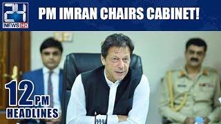 PM Imran Chairs Cabinet! - 12pm News Headlines | 30 Jan 2019 | 24 News HD