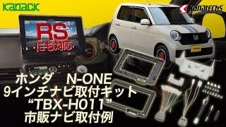 ホンダ N-ONE 9インチ取付用
