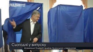 Випуск новин на ПравдаТут за 22.04.19  (13:30)
