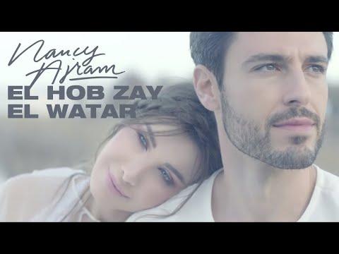 شاهد :نانسي عجرم تحقق رقم قياسي جديد بفيديو كليب 'الحب زي الوتر'