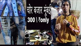 CHOR BAZAR MUMBAI (मूंबई) Bomber Jackets And Denim Shirts Tshirt N All In Cheap Prince 2019 Winter