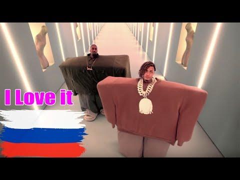 Kanye West & Lil Pump - I Love it   ПЕРЕВОД НА РУССКОМ