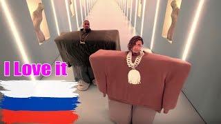 Kanye West & Lil Pump   I Love It | ПЕРЕВОД НА РУССКОМ