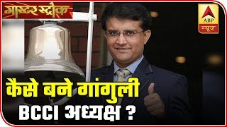 Why Did Sourav Ganguly Choose BCCI Chief Post Over Crores Of Rupees? | ABP News