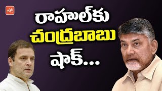 Chandrababu Gives Huge Shock To Rahul Gandhi | Congress | AP News | TDP | YOYO TV Channel