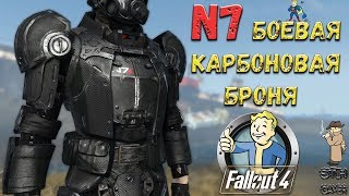 Fallout 4: N7 - Боевая Карбоновая Броня