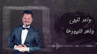 نصر البحار - شو صار اليجذب (حصرياً) | 2018 تحميل MP3