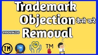 Trademark Objections Solution how to remove जाने सब हिंदी मे