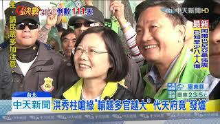 20190922中天新聞 首場造勢2千人挺! 洪秀柱轟綠、凝聚藍軍士氣