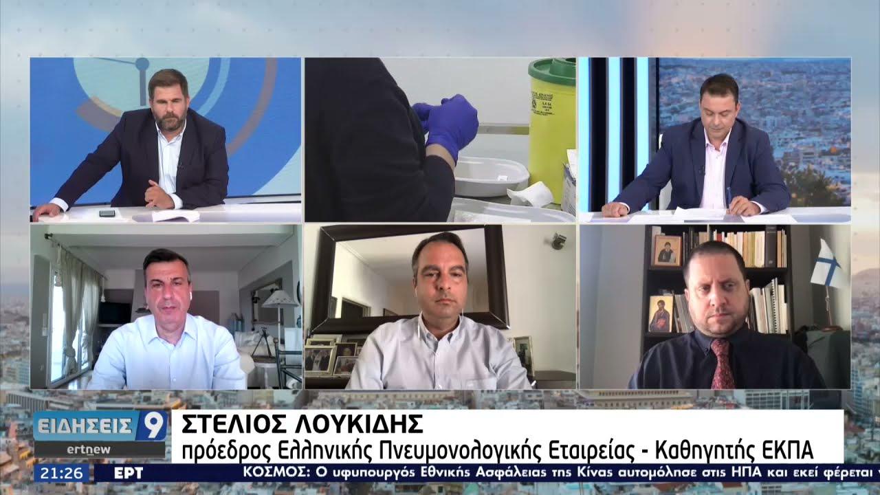 Μείωση κρουσμάτων – Αύξηση εμβολιασμών   21/06/2021   ΕΡΤ