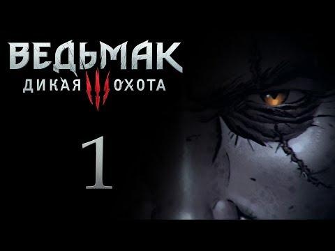 Ведьмак 3 прохождение игры на русском - Каэр Морхен? [#1]
