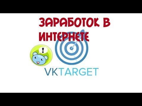 Заработок в интернете/ VKtarget/ Лучший сайт для заработка денег/ Работа в интернете/