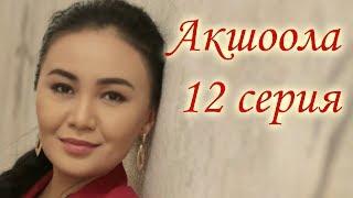 Акшоола 12 серия - Кыргыз кино сериалы