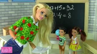 КТО ЕСТЬ КТО? Двойка по Математике  Мультик #Барби Школа Играем в Куклы