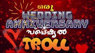 Wedding Anniversary Troll Malayalam| Happy Wedding Anniversary| Marriage Funny Video| Rvz Universe