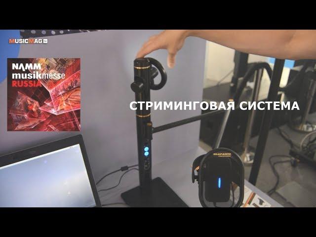 Marantz PRO TURRET - мечта блоггера! (NAMM Musikmesse Russia 2018)