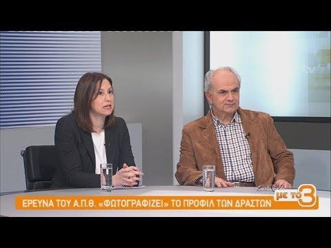 Έρευνα σοκ για τη σεξουαλική κακοποίηση των παιδιών  12/02/2019   ΕΡΤ