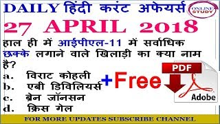 27 april current affairs in Hindi|Daily Current affairs|General Knowledge|Current Affairs Quiz|gk|