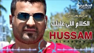 تحميل اغاني Hussam Alrassam - Lkalam 2elli 3lek | حسام الرسام - الكلام الي عليك MP3