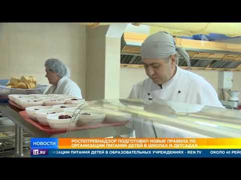 Роспотребнадзор подготовил новые правила по организации питания детей в образовательных учреждениях