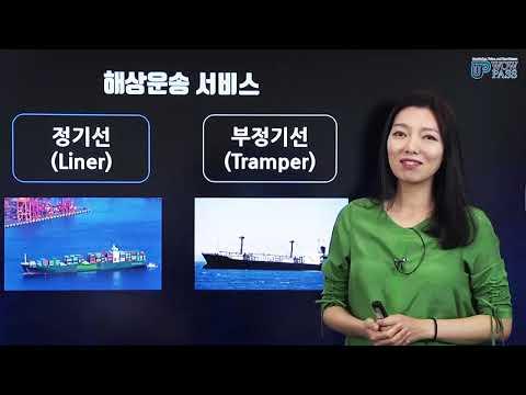 물류TV_핵인싸 무역용어_해상운송서비스, 정기선, 부정기선