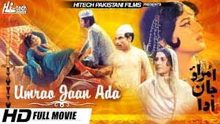 UMRAO JAAN ADA (FULL MOVIE) SHAHID, RANI & RANGEELA - OFFICIAL PAKISTANI MOVIE