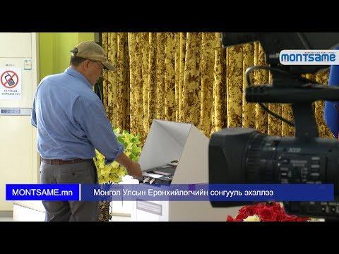 Монгол Улсын Ерөнхийлөгчийн сонгууль эхэллээ