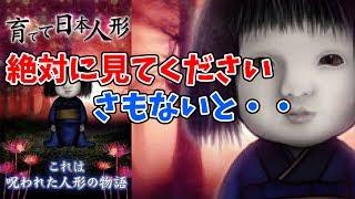 呪いの日本人形を育ててみた・・・   育てて日本人形#1 絶対に最後まで育ててください、さもないと・・