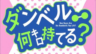 Machio Naruzo  - (How Heavy Are the Dumbbells You Lift?) - Dumbbell Nan Kilo Moteru OP -「 Onegai Muscle お願いマッスル 」by Ai Fairouz & Kaito Ishikawa