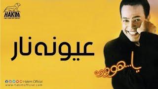 تحميل و مشاهدة Hakim - Oyouno Nar | حكيم - عيونه نار MP3