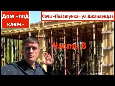 """Дом """"под ключ""""в Сочи,6 часть"""