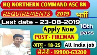 उतर कमान - भारतीय सेना में निकली भर्ती 2019 || Indian army requirements firemen post