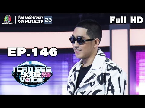 I Can See Your Voice Thailand | EP.146 | โต้ง Twopee SouthSide | 5 ธ.ค. 61 Full HD