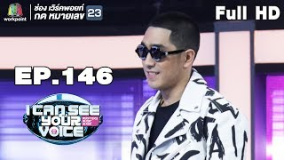 I Can See Your Voice -TH | EP.146 | โต้ง Twopee SouthSide | 5 ธ.ค. 61 Full HD