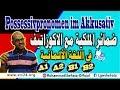 Mohammad Shehata : 40. Possessivpronomen im Akkusativ