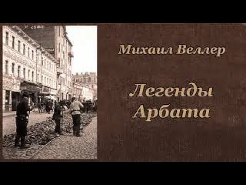 Михаил Веллер Легенды Арбата Аудиокнига 1