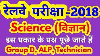 Science Questions For Railways Exam 2018 Group D, ALP, Technician, Railways GK Questions & Science