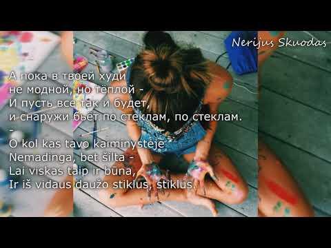 [lyrics] Елена Темникова - Не модные [LIETUVIŠKAI!]