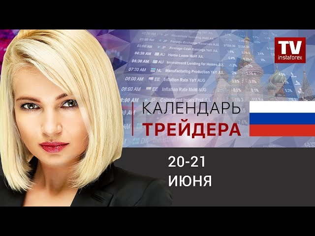 InstaForex tv calendar. Календарь трейдера на  20 - 21 июня: К суперчетвергу готовы (GBP, USD, JPY)
