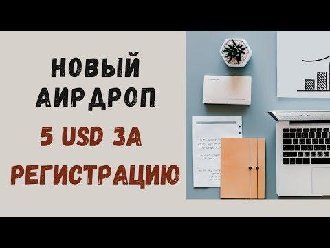 Новый аирдроп криптовалют Получаем 5$ за регистрацию