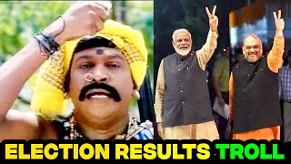 ELECTION RESULTS TROLL 2019 | Tamilnadu Election Results Troll