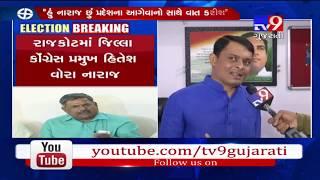 Rajkot district Congress president Hitesh Vora displeased over not getting LS polls ticket- Tv9