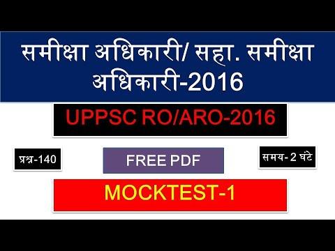 RO/ARO MOCKTEST-1 | RO ARO 2016 | RO ARO TEST SERIES | RO ARO EXAM PARCTICE SET